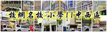 校網名校, 小學11中西區, 香港專業導師會, ProfessionalTutor.hk, 上門補習