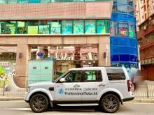 禮賢會新蒲崗幼兒園, San Po Kong Nursery, 香港專業導師會, ProfessionalTutor.hk, 上門補習, 名校巡禮