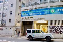 聖士提反堂中學, St. Stephen's Church College, 香港專業導師會, ProfessionalTutor.hk, 上門補習, 名校巡禮