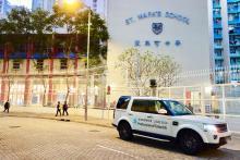 聖馬可中學, St. Mark's School, 香港專業導師會, ProfessionalTutor.hk, 上門補習, 名校巡禮