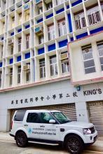英皇書院同學會小學第二校, King's College Old Boys' Association Primary School No. 2, 香港專業導師會, ProfessionalTutor.hk, 上門補習, 名校巡禮