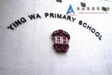 英華小學, Ying Wa Primary School, 香港專業導師會, ProfessionalTutor.hk, 上門補習, 名校巡禮