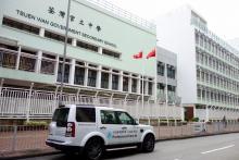 荃灣官立中學, Tsuen Wan Government Secondary School, 香港專業導師會, ProfessionalTutor.hk, 上門補習, 名校巡禮