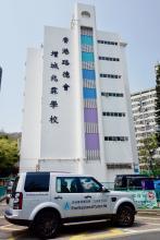 香港路德會增城兆霖學校, Lutheran Tsang Shing Siu Leun School, 香港專業導師會, ProfessionalTutor.hk, 上門補習, 名校巡禮