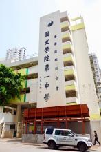 香港道教聯合會圓玄學院第一中學, HKTA The Yuen Yuen Institute No. 1 Secondary School, 香港專業導師會, ProfessionalTutor.hk, 上門補習, 名校巡禮