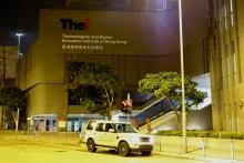香港高等教育科技學院(柴灣校園), Technological and Higher Education Institute of Hong Kong (Chai Wan Campus), 香港專業導師會, ProfessionalTutor.hk, 上門補習, 名校巡禮