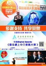 香港專業導師會榮獲教育局局長主禮最佳網上中介大獎