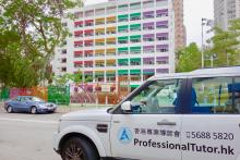 大埔崇德黃建常紀念學校, Sung Tak Wong Kin Sheung Memorial School, 香港專業導師會, ProfessionalTutor.hk, 上門補習, 名校巡禮