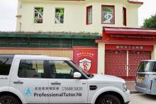 國際英文幼稚園, Saint Catherine's International Kindergarten, 香港專業導師會, ProfessionalTutor.hk, 上門補習, 名校巡禮