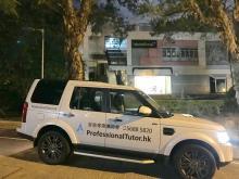 寶山幼兒園,Braemar Hill Nursery School,香港專業導師會,ProfessionalTutor.hk,上門補習,名校巡禮