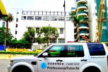 英華書院, Ying Wa College, 香港專業導師會, ProfessionalTutor.hk, 上門補習, 名校巡禮