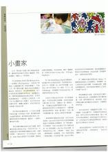 補習, 上門補習, tutor, 補習中介, 香港專業導師會, PTHK, 教育, 補習大王