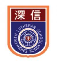 基督教香港信義會深信學校, The ELCHK Faith Lutheran School, 香港專業導師會, ProfessionalTutor.hk, 上門補習, 名校巡禮