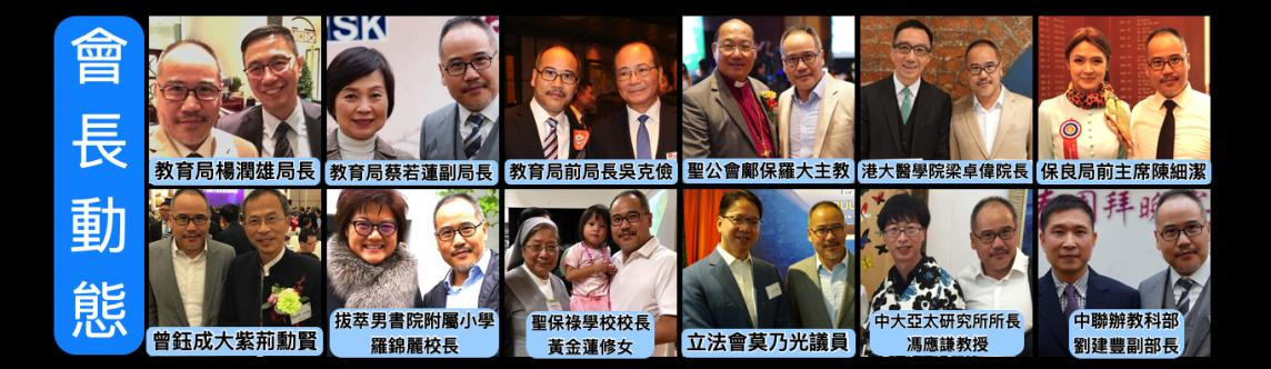 ProfessionalTutor.hk Chairman Status 2019 NEW