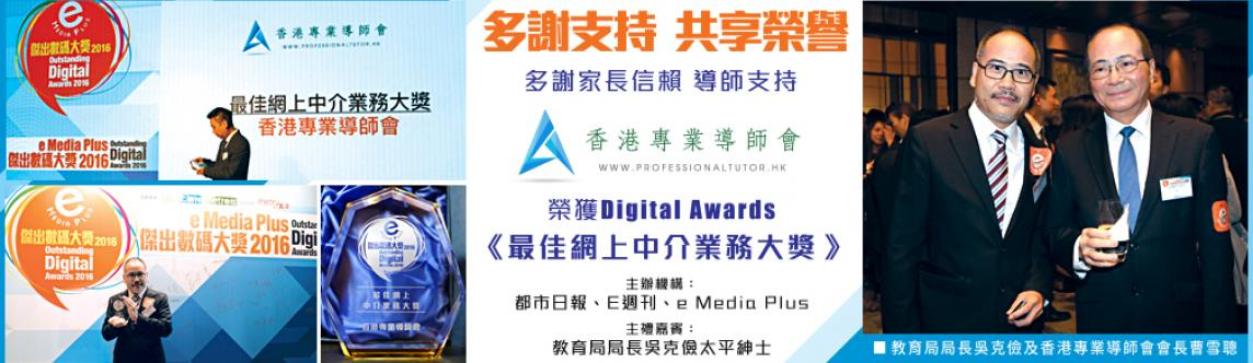 digital award,香港專業導師會,補習,tutor,上門補習,私人補習,